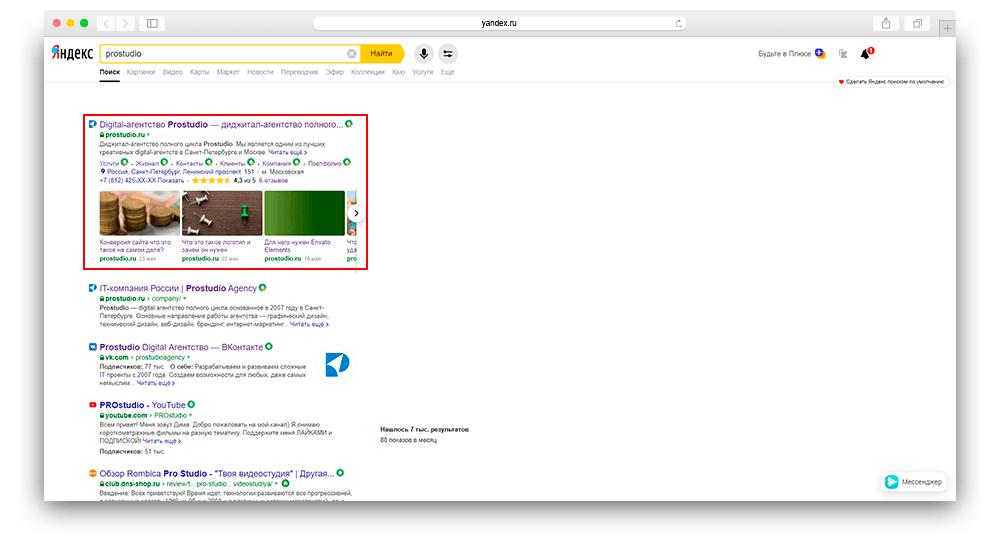 Скриншот пример сниппета