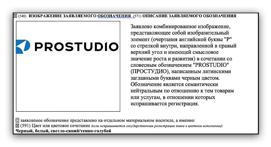 Скриншот пример заполнения анкеты от prostudio для получения товарного знака