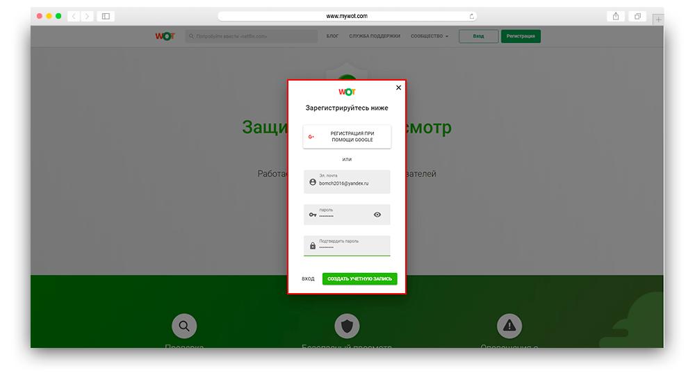 Скриншот процесс формирования отзыва через web of trust шаг 4