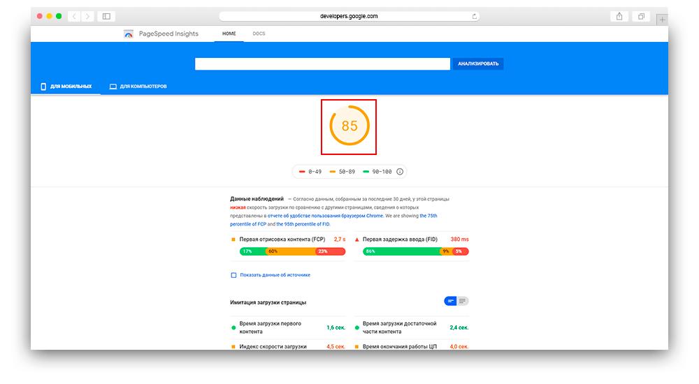Скриншот программы для определения процесса получения знака быстрого сайта