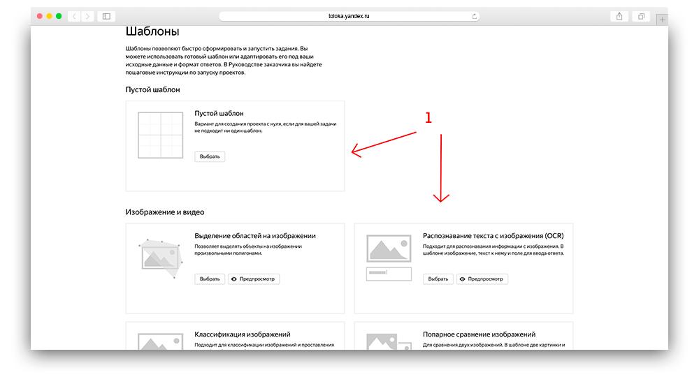 Скриншот размещения задания на яндекс толока шаг 1