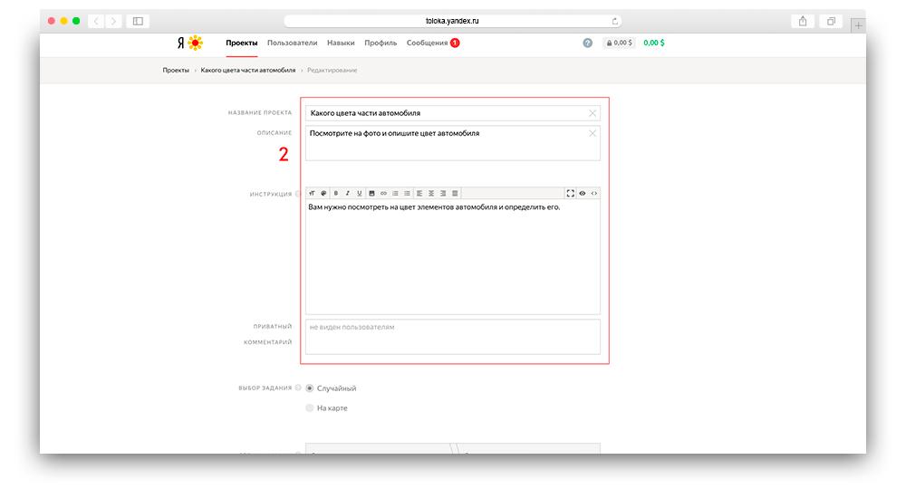 Скриншот размещения задания на яндекс толока шаг 2