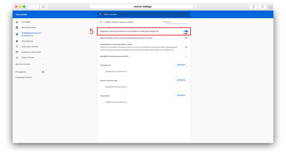 Скриншот разрешение использования куки файлов