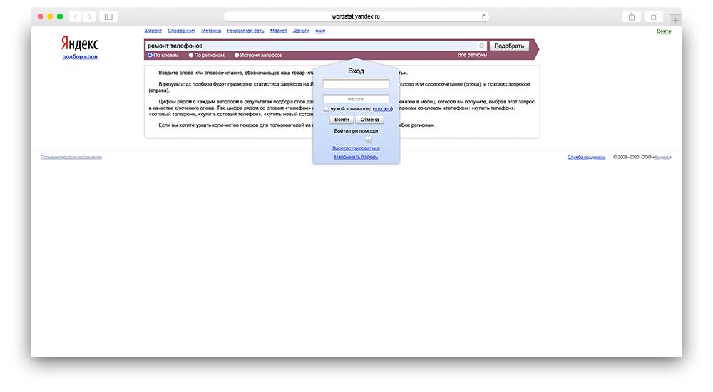 Скриншот регистрации в вордстате