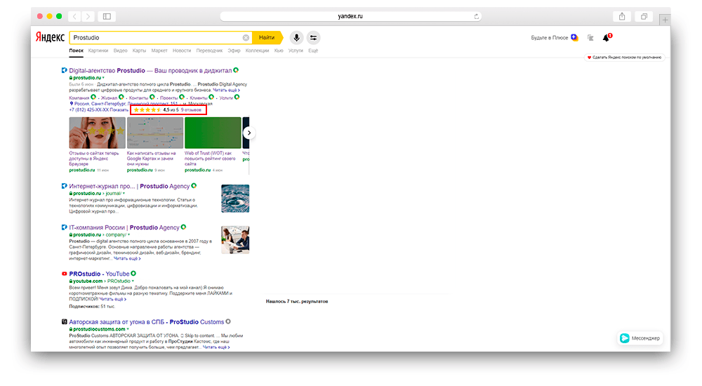Скриншот рейтинг компании в сниппете поисковой выдачи яднекс карты