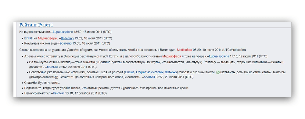 Скриншот рейтинг рунета википедия