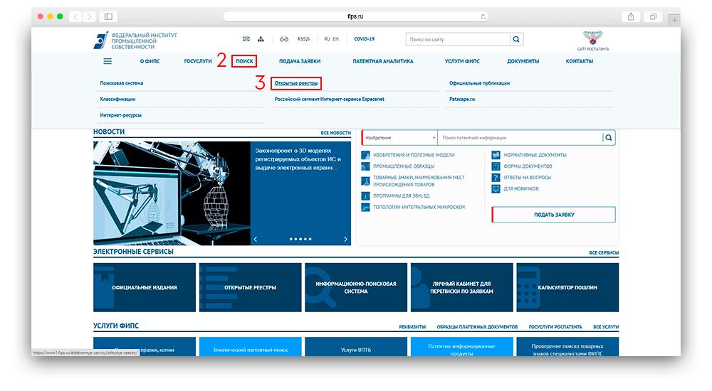 Скриншот шаг с 1 по 3 как произвести проверку уникальности товарного знака через фипс