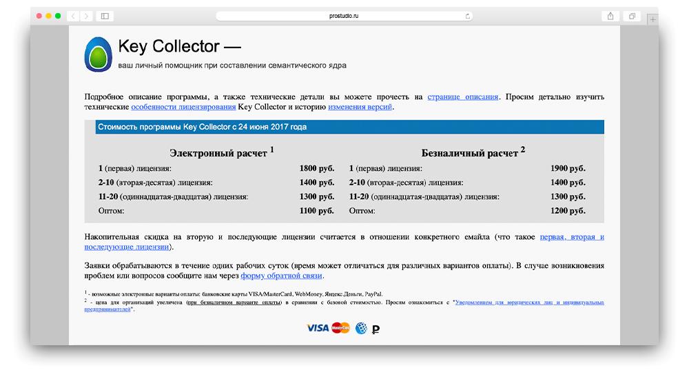 Скриншот стоимость кей коллектора