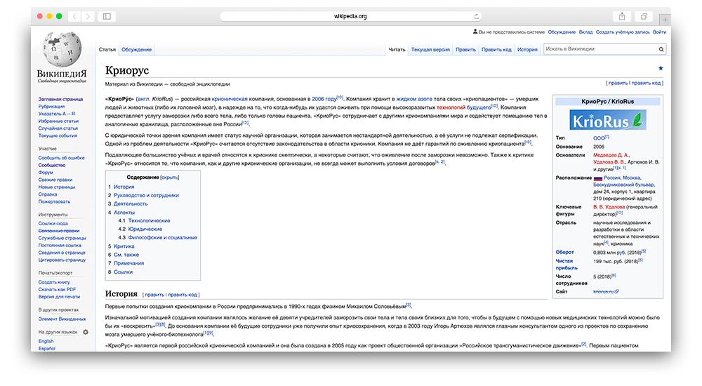 Скриншот сведений о криокурсе в википедии