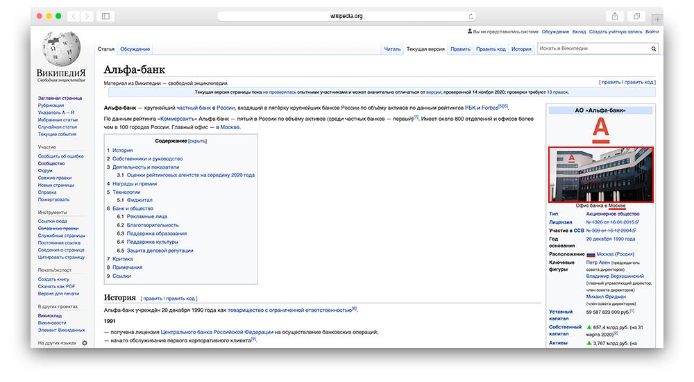 Скриншот сведения об альфа банке в википедии