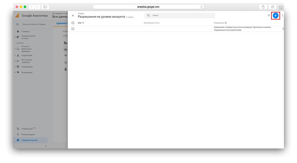 Скриншот управление доступом