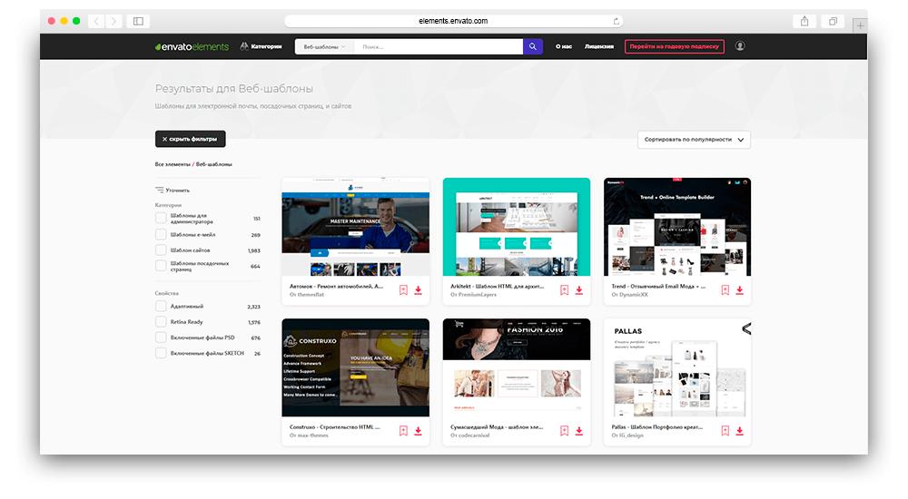 Скриншот веб шаблоны в envato elements