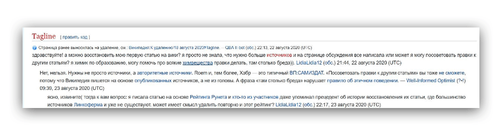 Скриншот википедия tagline