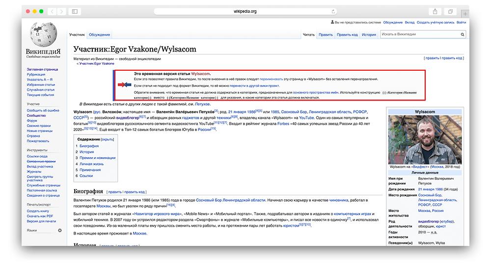 Скриншот википедия вилсаком