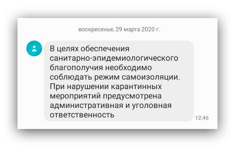 Скриншот второй смс-рассылка окна овертона