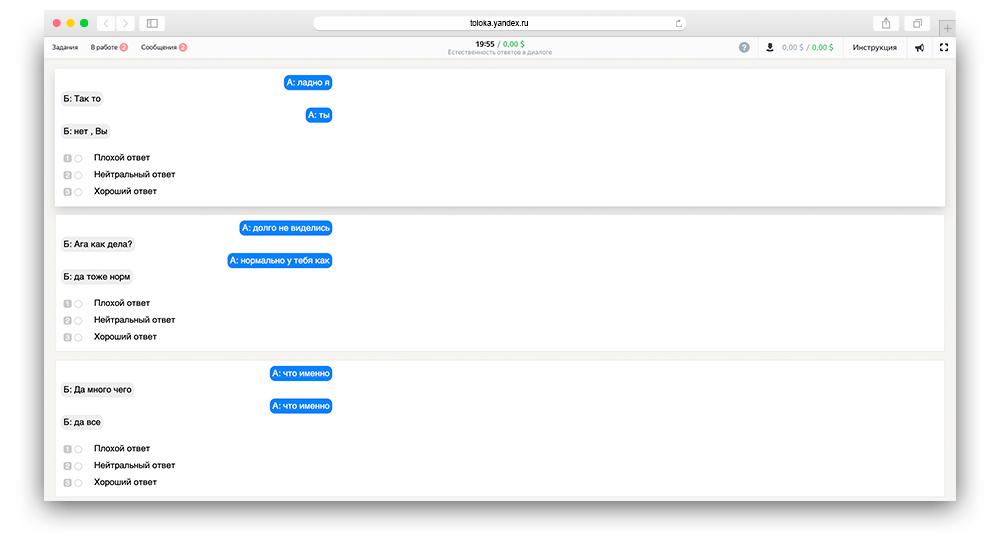 Скриншот задания естественность ответов яндекс толока
