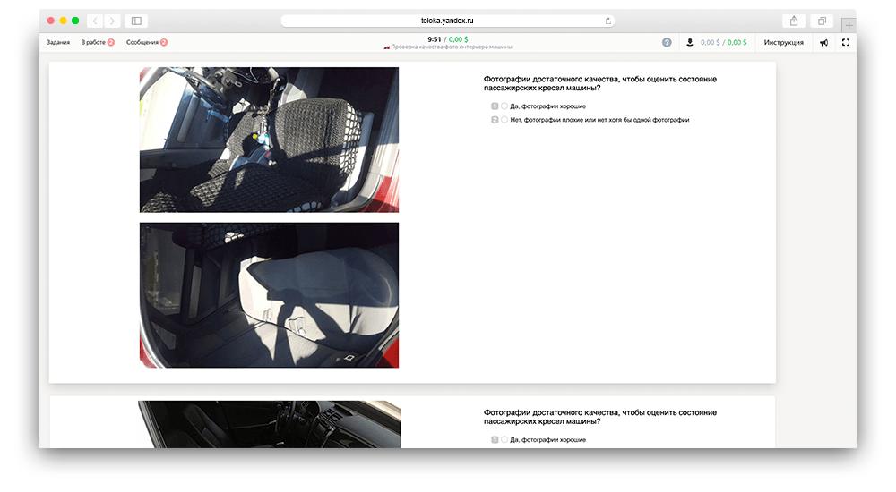 Скриншот задания оценка качества контента яндекс толока