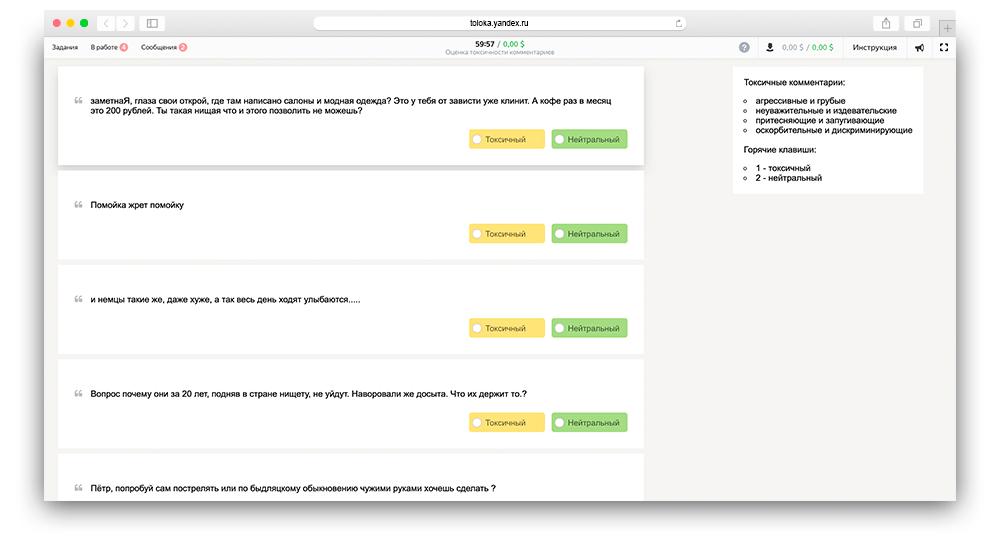 Скриншот задания проверка комментариев на токсичность яндекс толока