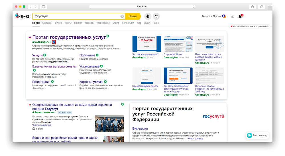 Скриншот знака официальный сайт
