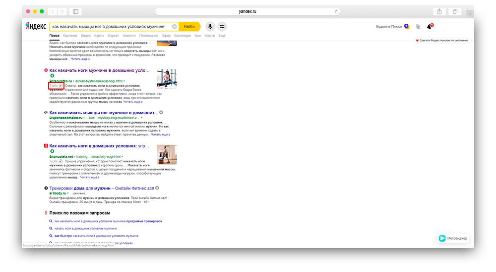 Скриншот знака турбо страницы