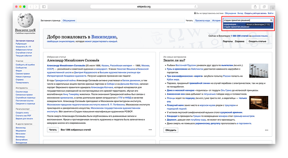 Создание страницы в википедии шаг 1