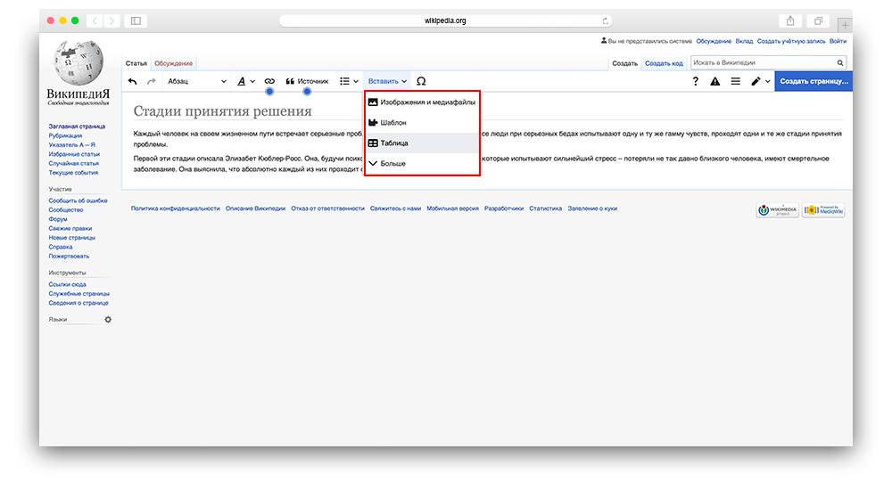 Создание страницы в википедии шаг 4
