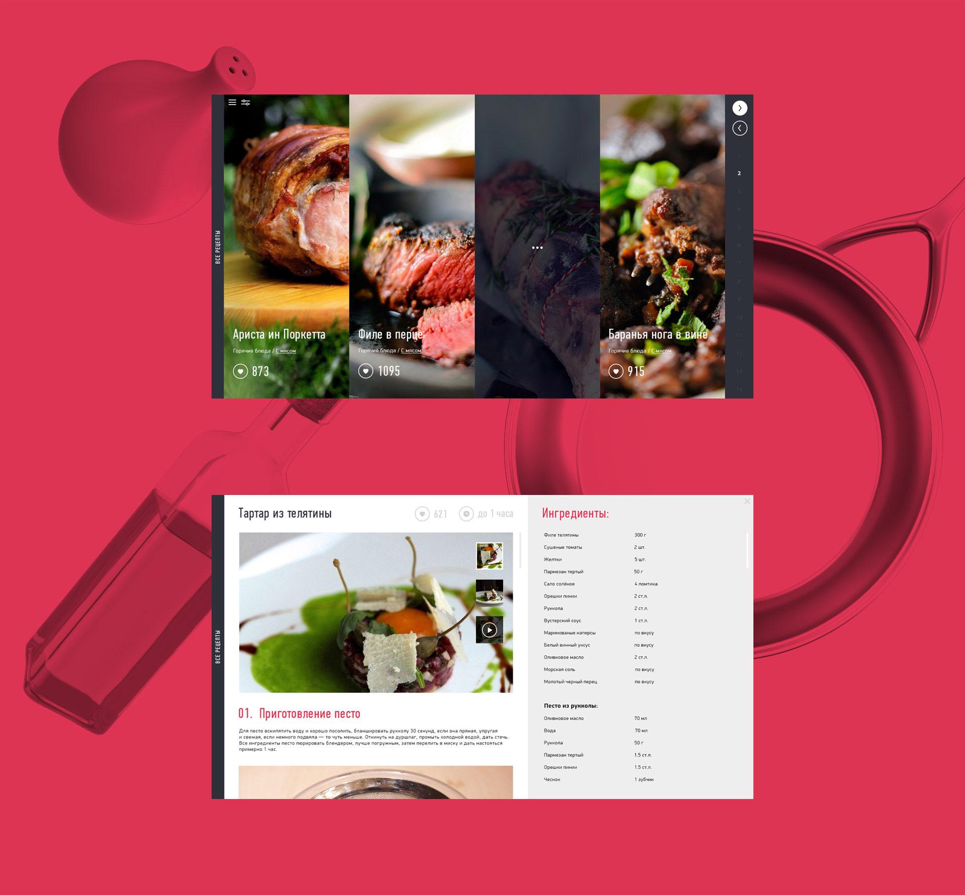 Testy food второй экран