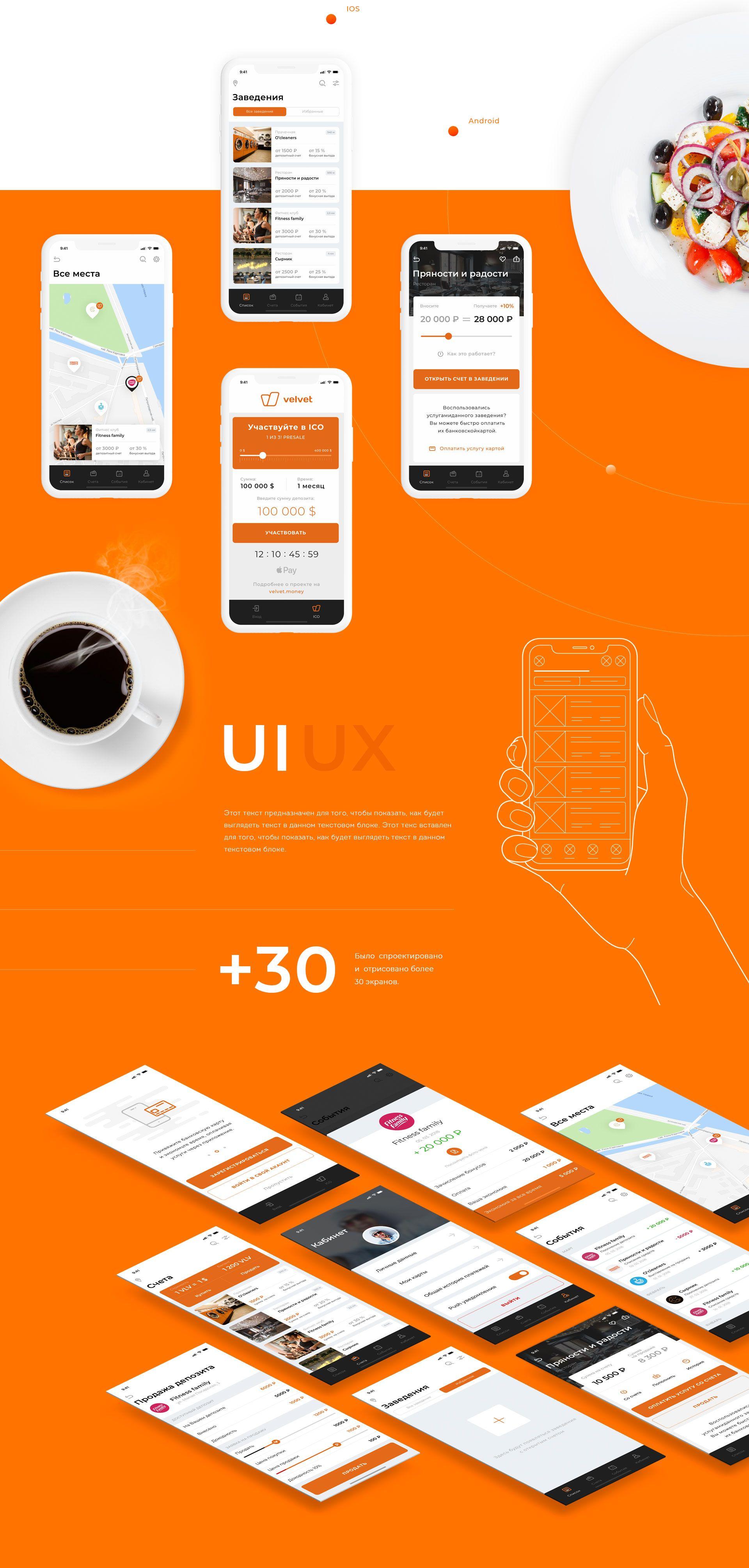 Velvet мобильное приложение