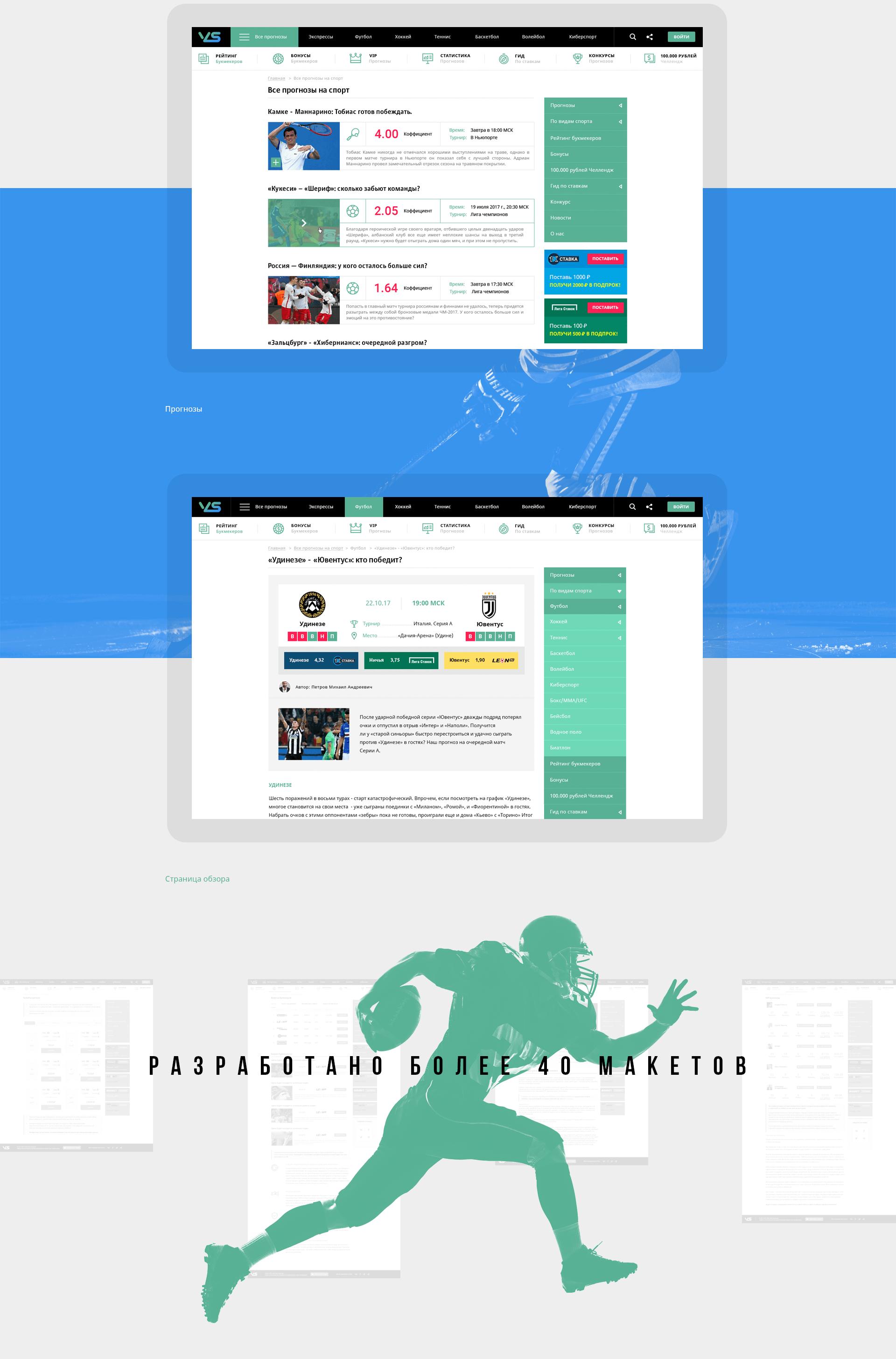 Vseprosport экран третий